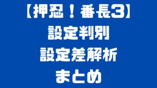 設定 差 番長 3 郭 豪遊
